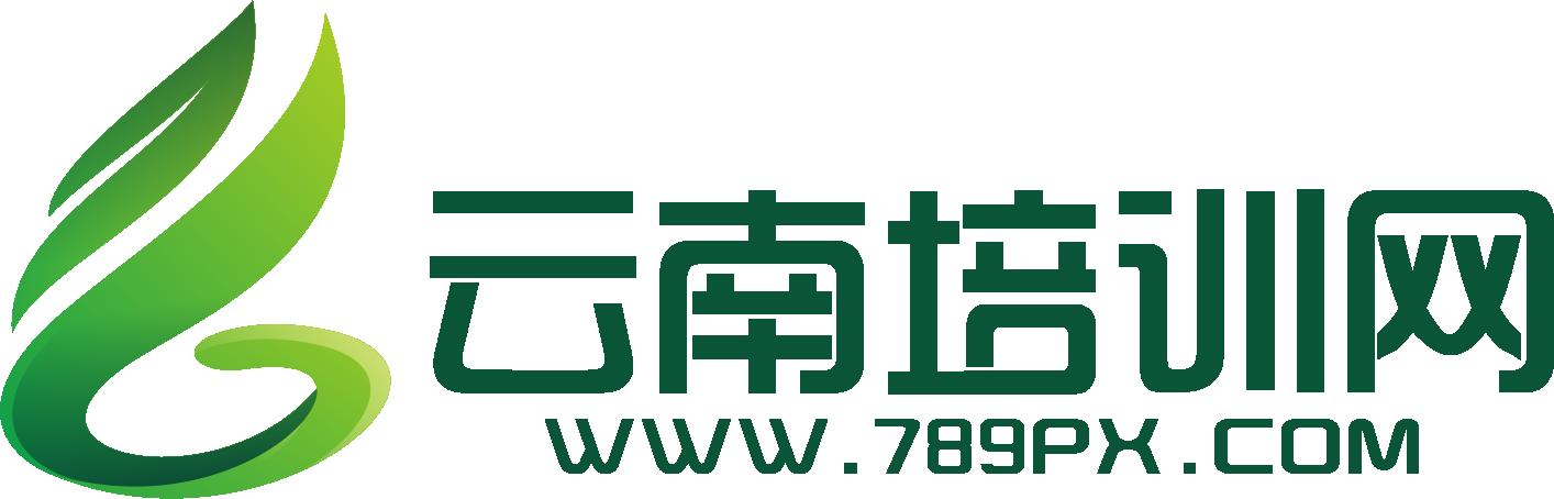 云南培训www.789px.com