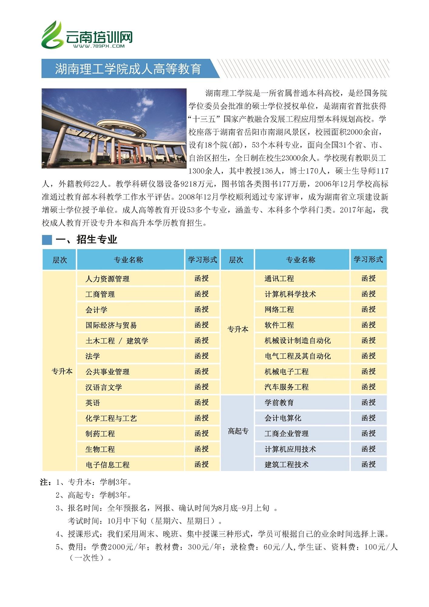 湖南理工学院云南成人高考报名